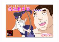 [Alice.Blood] Sennou Kyouikushitsu ~Kamiya Kaoru Hen~ | Brainwashing Classroom ~Kami☆Kaoru Chapter~ (Rurouni Kenshin) [English] {Hennojin}