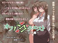 Free Hentai Artist CG Sets Gallery [Mousou Engine] Ofupako Quest OL Hen