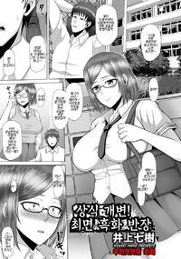 [Inoue Nanaki] Jōshiki kaihen saimin kuro ochi iincho  [Korean] [Digital]