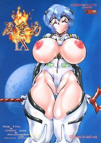 (C66) [KEBERO Corporation (Various)] Shin Hanzyuuryoku IX (Various)