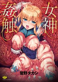 [Kanno Takashi] Megami Kanshoku - The Goddess Who is Raped [Digital]