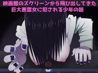 Free Hentai Doujinshi Gallery [Buji Kore Ameba] Eigakan no Screen kara Tobidashitekita Kyodai Akuryo Onna ni Okasareru Shonen no Hanashi (The Ring)