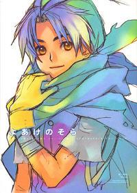 (C66) [2-Dimension Corps (Okashila.)] Yoake no Sora | The Dawn of Morning (Suikoden) [English] [Ramsus-kun]