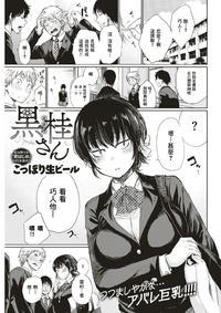 Free Hentai Manga Gallery [Koppori Nama Beer] Tsuzura-san [Chinese] [不負責任個人漢化]