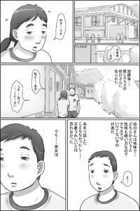 [Zenmai Kourogi] Razoku Kazoku
