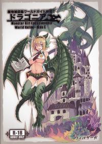 (C90) [Kurobinega] Monster Girl Encyclopedia World Guide - Side I: Dragonia
