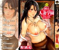 [Maimu-Maimu] Kokuritsu Hitozuma Gakuen - National Married Academy [English] [Lazarus H]