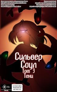 [Matemi] Silver Soul #3 l Сильвер Соул #3 (Pokemon) [RUS] [Дядя Вова] [Completed]