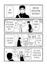 [Hoshiedatei (Hoshieda)] Fukegao Chuugakusei to Oji-chan | 노안 중학생과 삼촌 Page 1-326 [Korean] [Ongoing]