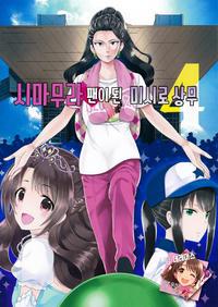 (C90) [GMT (Lala)] Shimamura fan-ni natta Mitsuyo joumu 4 |  시마무라 팬이 된 미시로 상무 4 (THE IDOLM@STER CINDERELLA GIRLS) [Korean] [팀☆데레마스]