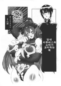 (C92) [ARC/TURBINE (Akutabin)] Wakiga Succubus to Shotakko ga Icha Love Tanetsuke Koubi Suru Hon | 암내서큐버스와 쇼타가 교미하는 책 [Korean]