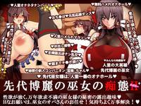 [Italiya x Kurosumi Yakousho (Tonyman+)] Sendai Hakurei no Miko no Chitai Hyper (Touhou Project)