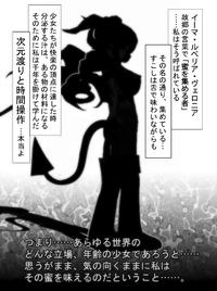 [Atelier Honkijiru] Jikan Teishi Honkijiru 2 - Hotaru no Mori no Runo