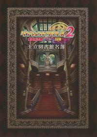 [Aquaplus] Dungeon Travelers 2 PSP Artbook