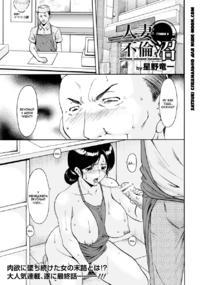 [Hoshino Ryuichi] Hitozuma Furin Numa | Интрижки замужней женщины Ch. 5 (ANGEL Club 2017-03) [Russian] [Satsuki] [Digital]