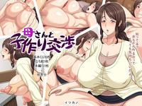 [Itsukano] Kaa-san to Kozukuri Koushou
