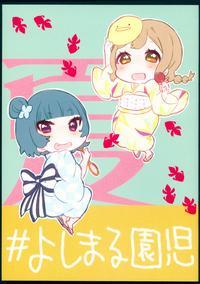 (C92) [Hatimitsukake Gohan (Kurahati Ruka)] #Yoshimaru Enji Hon -Natsu- (Love Live! Sunshine!!)