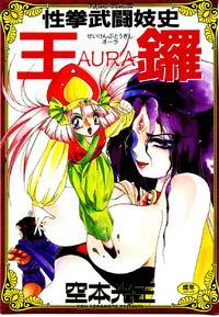 [Soramoto Koh] Seiken Butou Gishi Aura