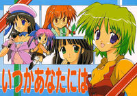 [M.M. Craft (Kiduka Masami)] Itsuka Anata ni wa (Comic Party)