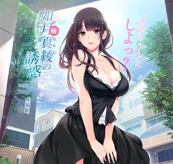[hibiki works] Onee-chan no Yuuwaku