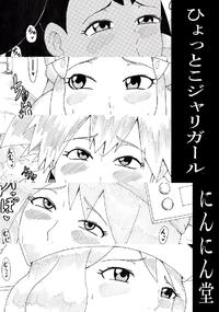 [Ninnindo (Tonsuke)] Hyottoko Jarigaru