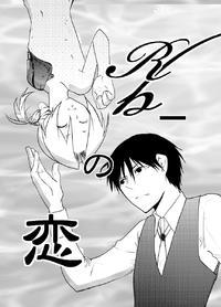 [Kyoka Suigetsu]Rh - no koi 1 (Fullmetal Alchemist)
