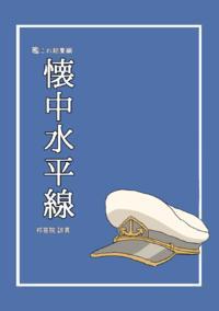 "[Ryosan (Kedoujin Ryouma)] KanColle Soushuuhen ""Kaichuu Suiheisen"" (Kantai Collection -KanColle-) [Incomplete]"