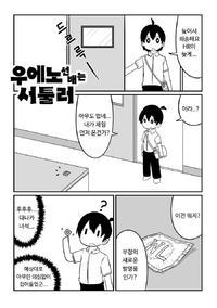 [DPg] Ueno-san wa Bukiyou | 우에노 선배는 서투른 [W-L Gomu no Hen] (Ueno-san wa Bukiyou) [Korean]