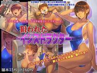 Free Hentai Artist CG Sets Gallery [FOOL's ART GALLERY (Homare)] Nerawareta Instructor