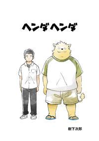 [Goroujirou (Kinoshita Jiroh)] Hendahenda [Digital]