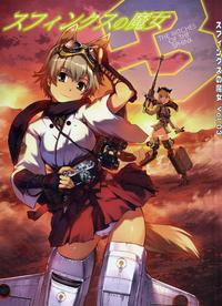 [Firstspear (Nogami Takeshi)] Strike Witches The Witches Of The Sphinx Vol.03