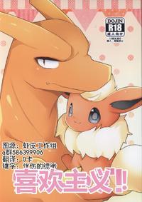 (Kansai! Kemoket 5) [candydrop (Hakuari)] Suki shugi! (Pokémon) [Chinese] [虾皮汉化组]