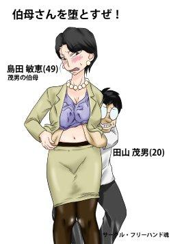 Free Hentai Doujinshi Gallery: [Freehand Tamashii] Oba-san o Otosuze!