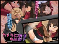 [Junkin] Camera ni Utsuru Watashi wa Dare? (Fate/stay night)