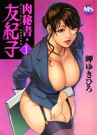 [Misaki Yukihiro] Nikuhisyo Yukiko I [Digital]