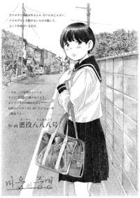 [Akuyaku Sanbachigou] kokoro no akashi (COMIC Koh 2018-03) [Korean] [Digital]
