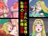 [Naya] Nyotaika Sareta Yuusha-sama Chijoku no Hentai Shasei Dorei