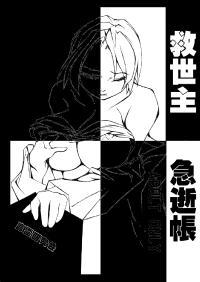 [Kotodama Kenkyuukai] Kyuuseishu Kyuuseichou (Death Note)