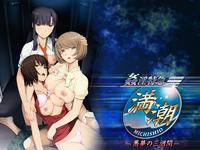[Tsurumiku] Kanin Tokkyuu Michishio ~Akumu no Sanshuukan~ (Natsuki's Event CG)
