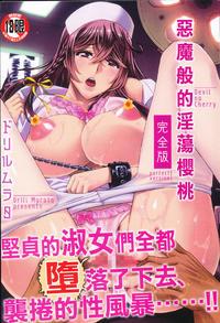 [Drill Murata] Devil na Cherry [Kanzenban]    惡魔般的淫蕩櫻桃 完全版 [中国翻訳]