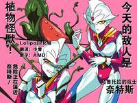 [Warabimochi] Ultra no Senshi Netisu II (Zenpen) - Kyouteki! Uchuu Shokubutsu Demonoo (Ultraman) [Chinese] [Lolipoi汉化组]