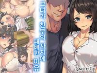 [Pine] Kanojo ga Oyaji no Chinpo ni Maketa Wake | 그녀가 친부의 자지에 패배한 이유 [Korean] [Qwerty]