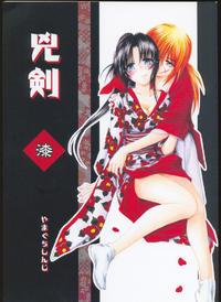 (C69) [Yamaguchirou (Yamaguchi Shinji)] Kyouken Urushi (Rurouni Kenshin)