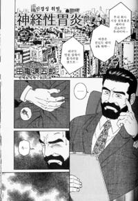 [Tagame Gengoroh] Shinkei-sei Ien [Korean]