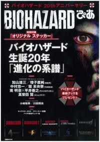 BIOHAZARD 20th Anniversary book(1996.3.22-2016.3.22)