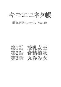 [Ranmaru Graphics (Ranmaru)] Kimo Ero Netachou