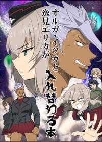 [Tetsukazuno Ao. (Emilio)] Orga Itsuka to Itsumi Erika ga Irekawaru Hon (Mobile Suit Gundam Tekketsu no Orphans, Girls und Panzer) [Chinese] [Digital]