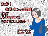 [Haitoku Sensei] Ano! Okaa-san no Shousa | Oh! Mother's Particulars [English][Amoskandy]