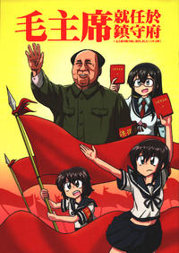 (Houraigekisen! Yo-i! 20Senme Takao) [Ochinchin Riichi! (Tagawa Gengo)] Chairman Mao is Stationed at the Naval Base (Kantai Collection -KanColle-) [Chinese]