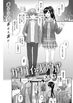 [Sumiya] KATAKOI x SQUARE Ch. 1-3 [Digital]